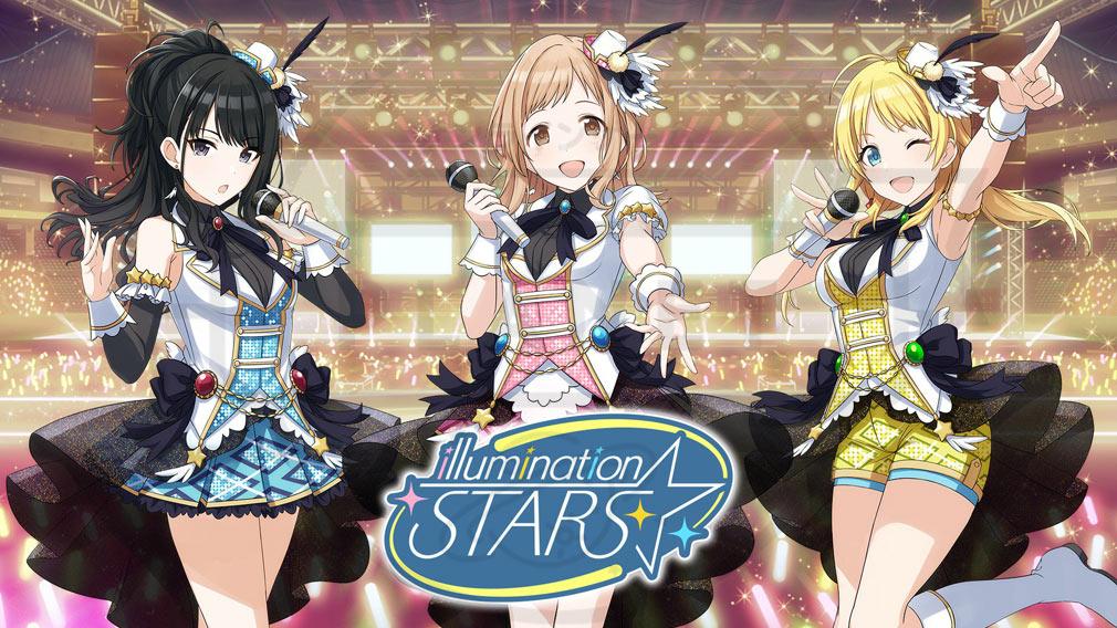 アイドルマスター シャイニーカラーズ(シャニマス) 新世代のアイドルユニット『illumination STARS(イルミネーションスターズ)』イメージ