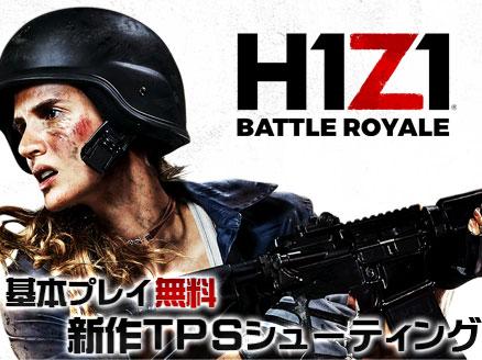 H1Z1 基本プレイ無料化へ変更したサムネイル