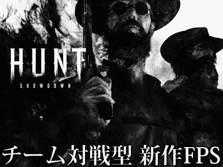 Hunt Showdown(ハントショーダウン) サムネイル