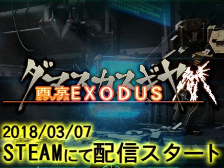 ダマスカスギヤ 西京EXODUS HD Edition PC サムネイル