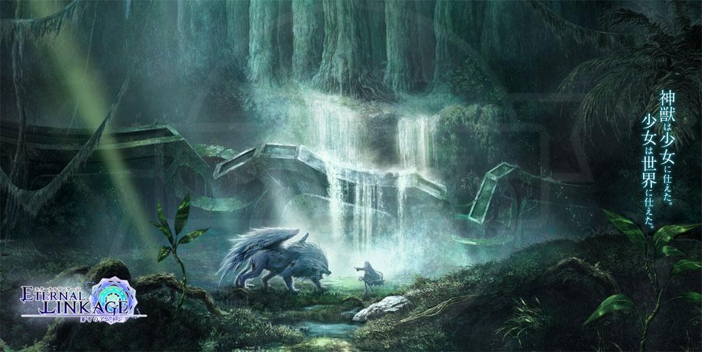 エターナルリンケージ (エタリン) 蒼穹のアムネシア PC キービジュアル