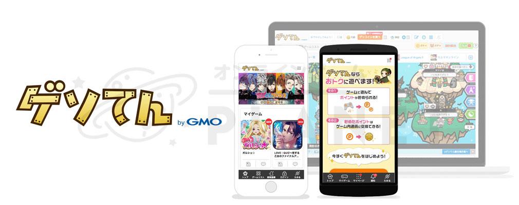 ゲソてん byGMO紹介イメージ