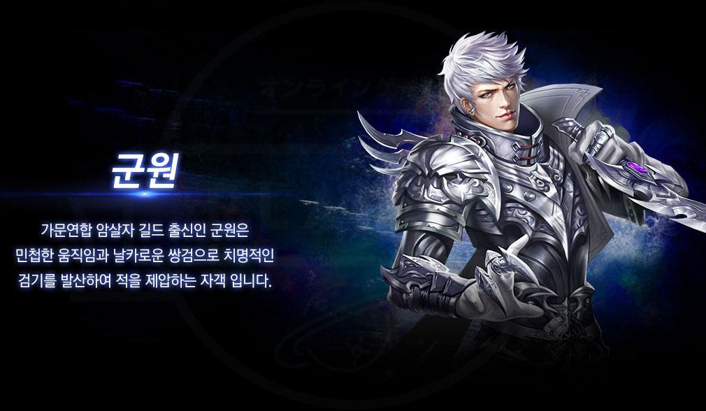 龍の軍団 キャラクター暗殺者『グンウォン』のイメージ