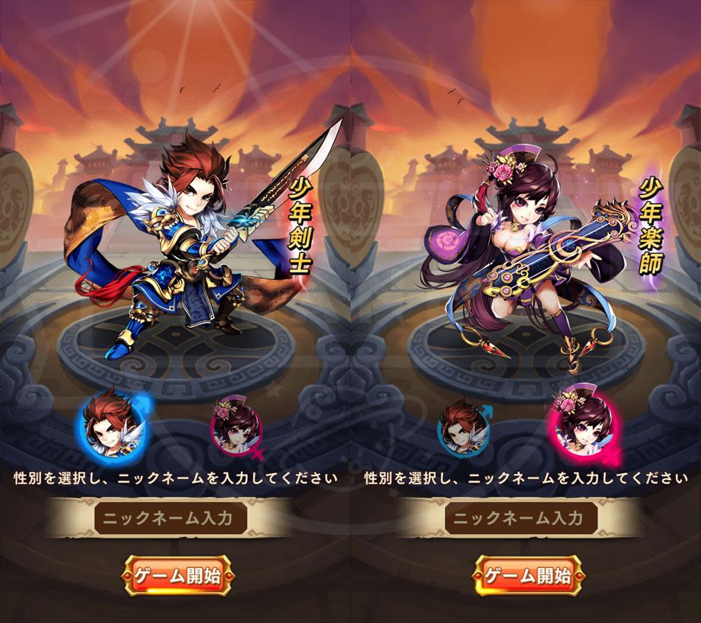 三国ブレイズ(サンブレ) PC キャラクター選択画面スクリーンショット