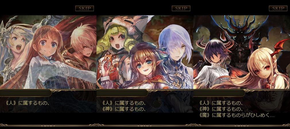 神撃のバハムート PC ストーリーアニメーションスクリーンショット