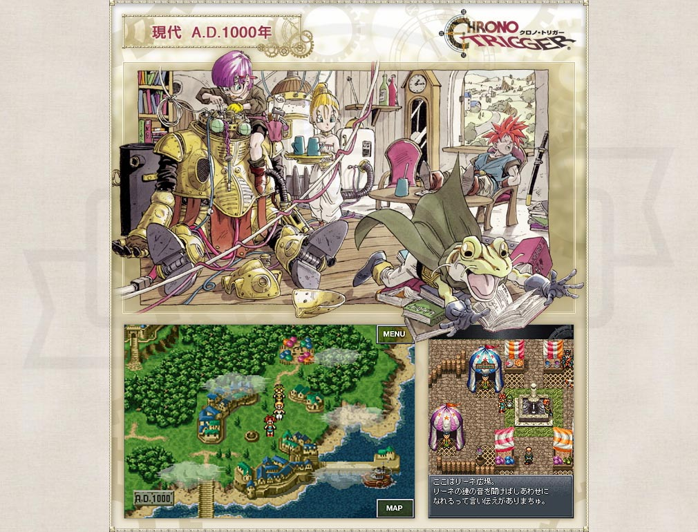クロノトリガー PC クロノたちが住む平和な世界【現代 A.D.1000年】イメージ