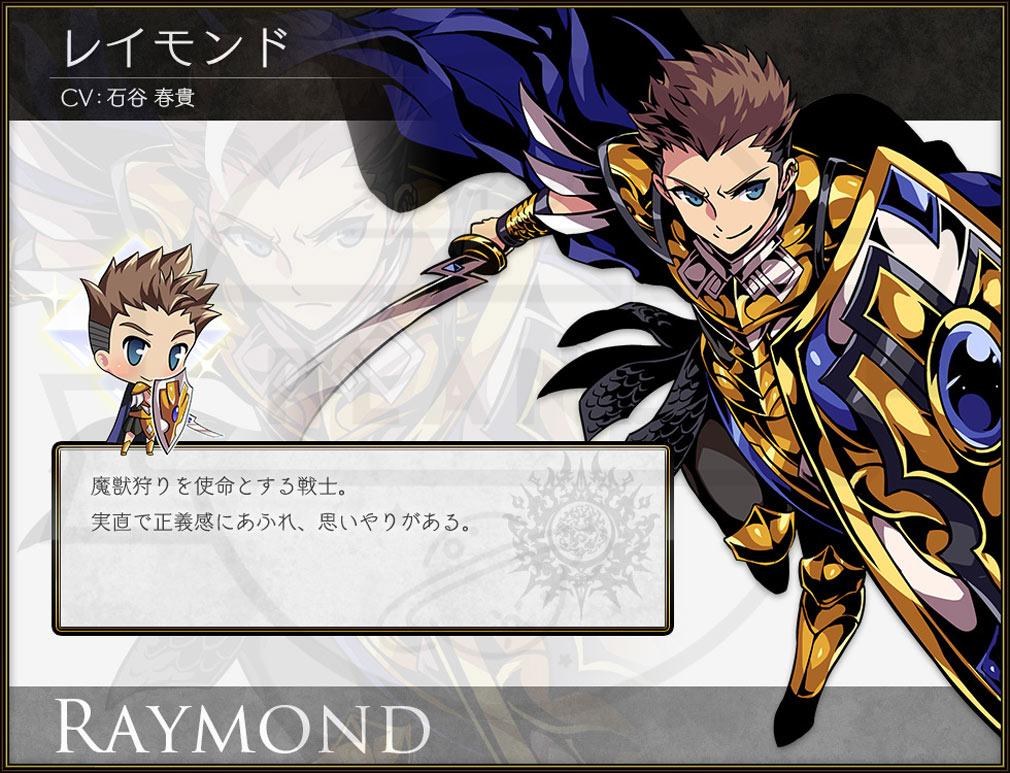 ラストエリュシオン 英雄キャラクター『レイモンド(CV:石谷 春貴)』イメージ