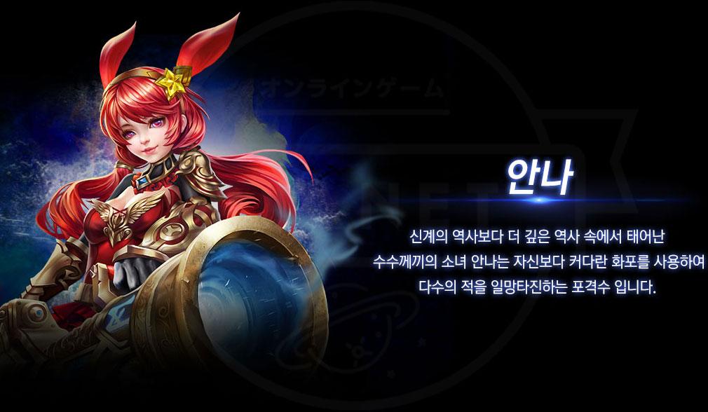 龍の軍団 キャラクター銃士『アンナ』のイメージ