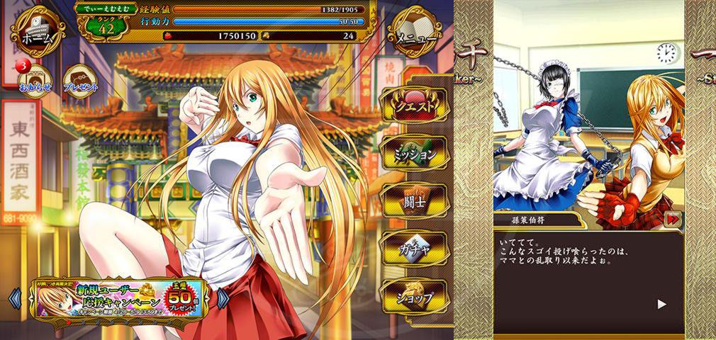 一騎当千 Straight Striker PC ホーム画面、物語パートスクリーンショット