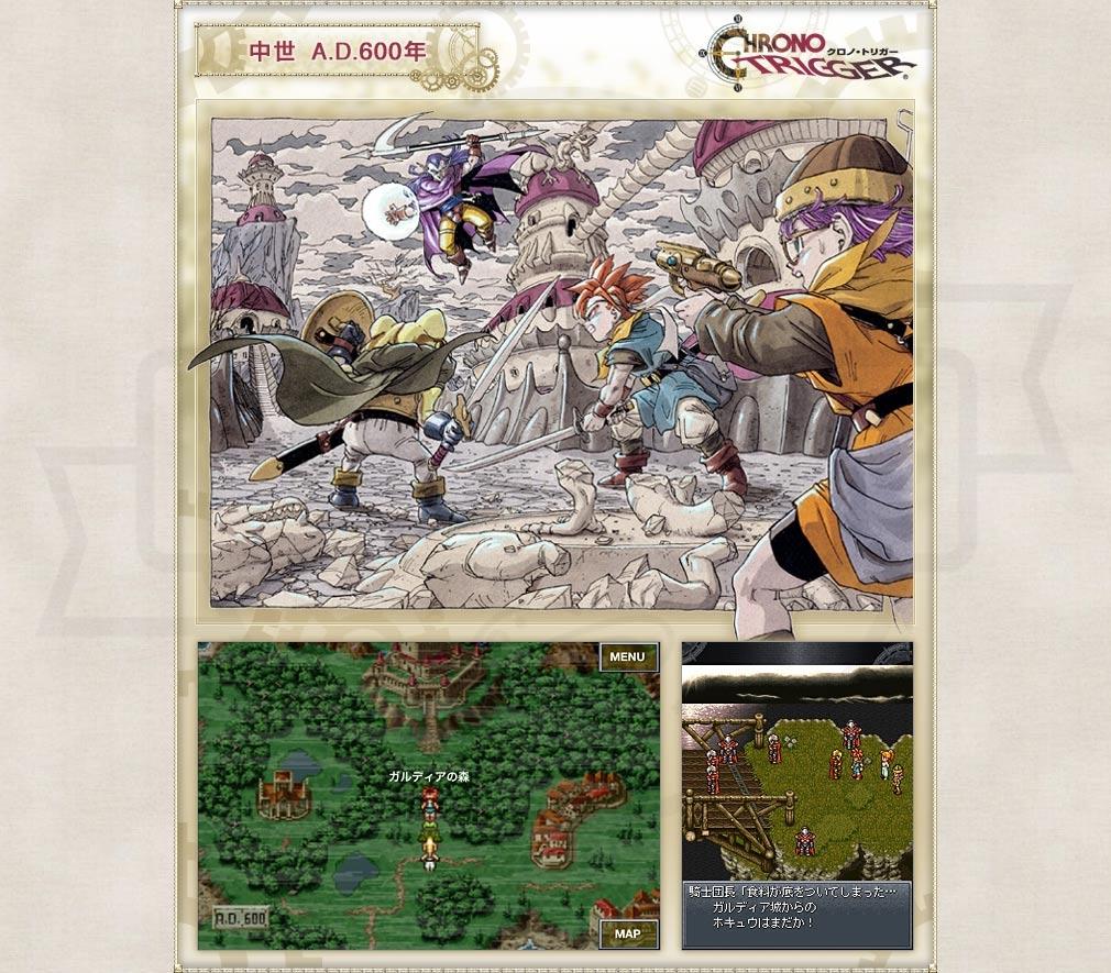 クロノトリガー PC 剣と魔法の世界【中世 A.D.600年】イメージ