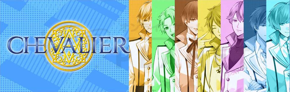 """魔王さまをプロデュース!七つの大罪 for GIRLS (まおプロ) PC 天使7人によるアイドルグループ""""CHEVALIER(シュヴェリエ)""""のイメージ"""