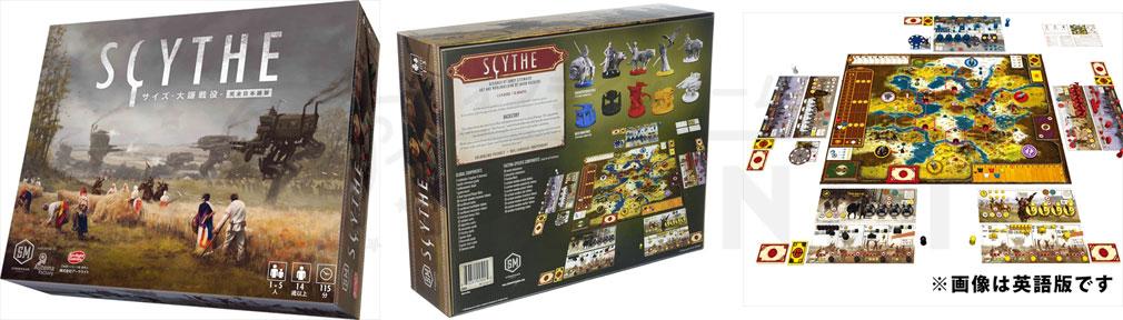 傑作ボードゲーム『Scythe(サイズ) 大鎌戦役 -完全日本語版-』