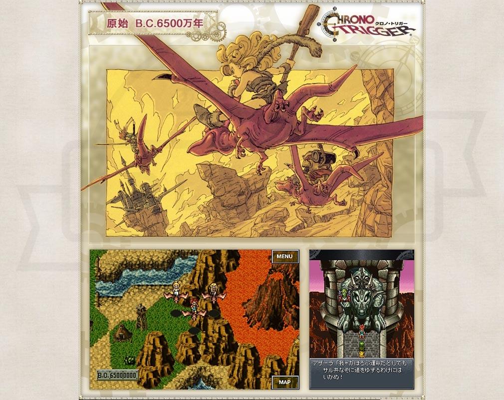 クロノトリガー PC 人間と恐竜人が生き残りをかけ争う世界【原始 B.C.6500万年】イメージ