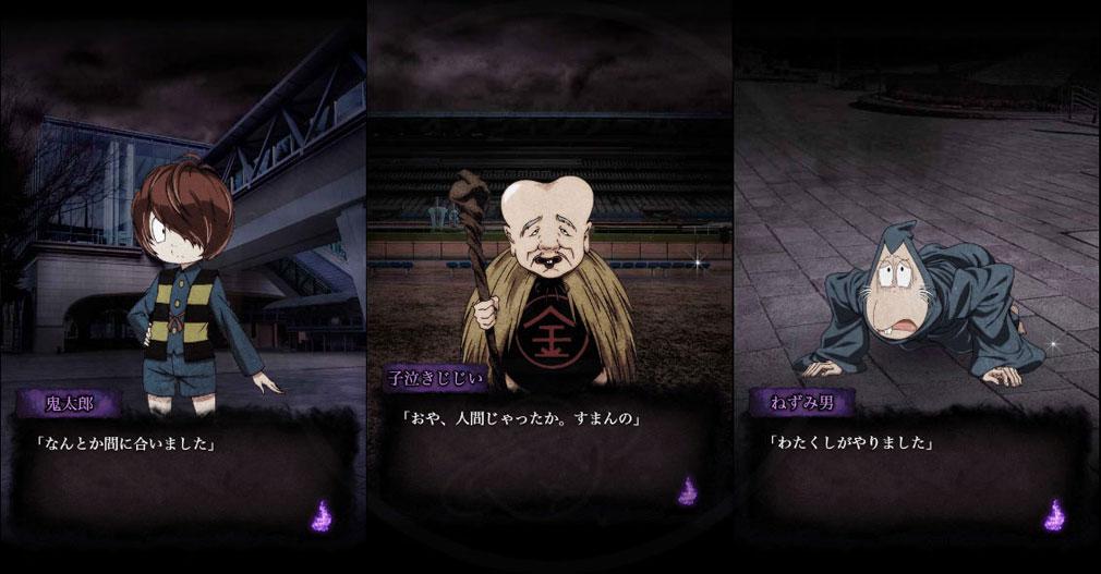 ゲゲゲのケイバ PC 『ゲゲゲの鬼太郎』キャラクター登場スクリーンショット