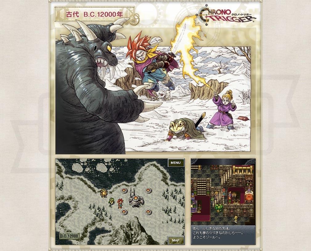 クロノトリガー PC 魔力が全てを支配する世界【古代 B.C.12000万年】イメージ