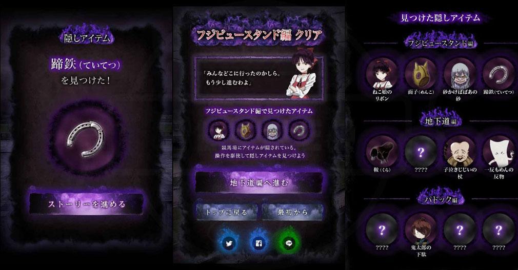 ゲゲゲのケイバ PC 『ゲゲゲの鬼太郎』のアイテム収集スクリーンショット