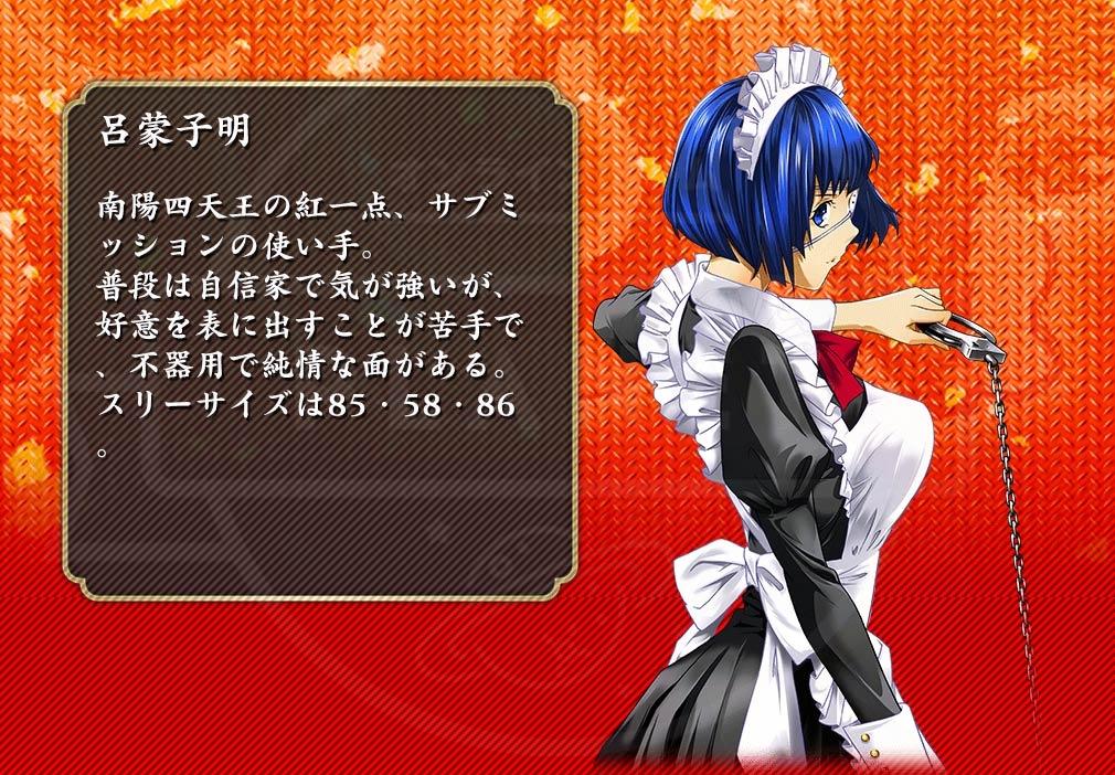 一騎当千 Straight Striker PC キャラクター『呂蒙子明』イメージ