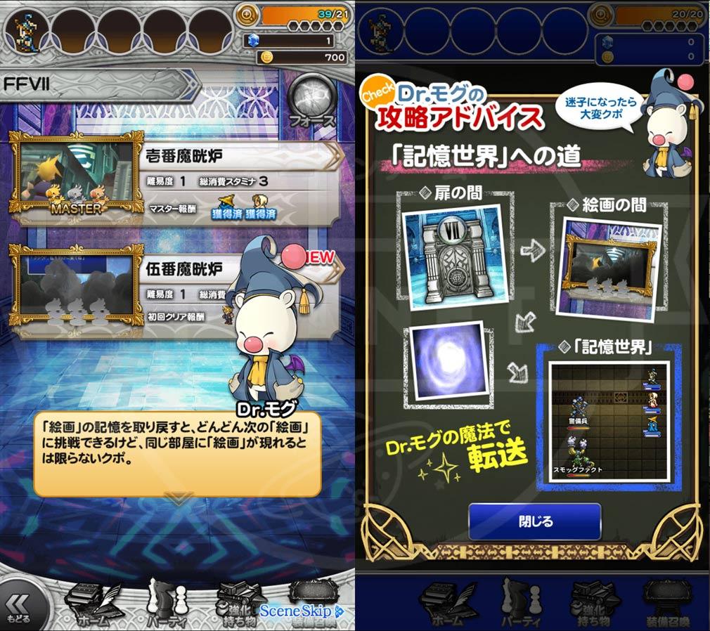 FINAL FANTASY Record Keeper(ファイナルファンタジー レコードキーパー FFRK) PC 『Dr.モグ』のゲームのやり方スクリーンショット