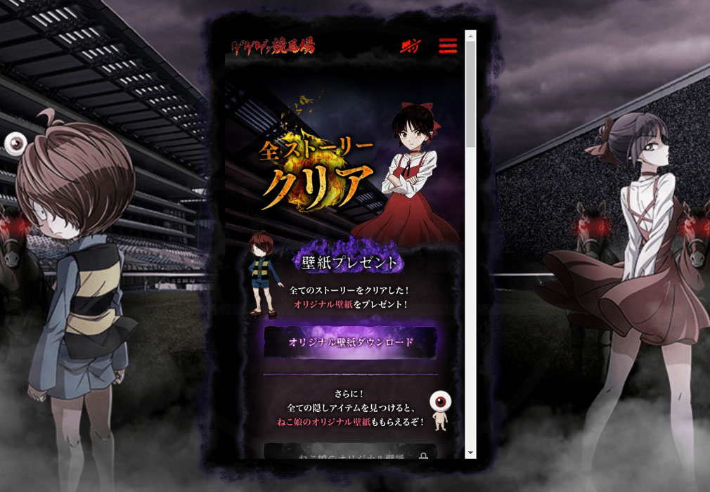 ゲゲゲのケイバ PC 『ゲゲゲの鬼太郎』クリアスクリーンショット