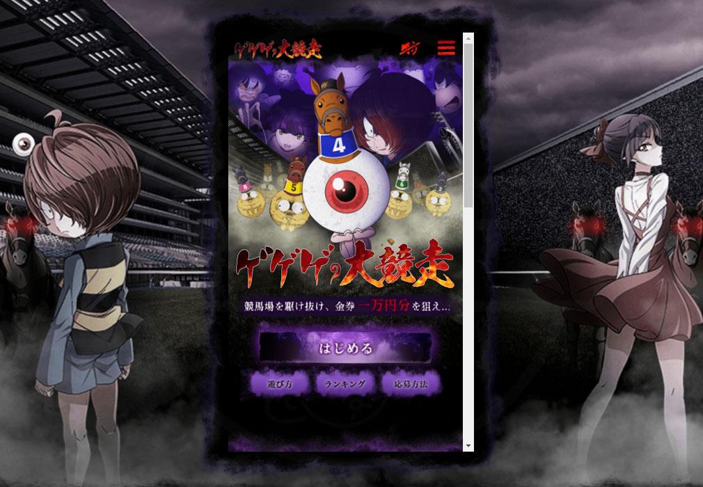 ゲゲゲのケイバ PC 『ゲゲゲの大競走』プレイスクリーンショット