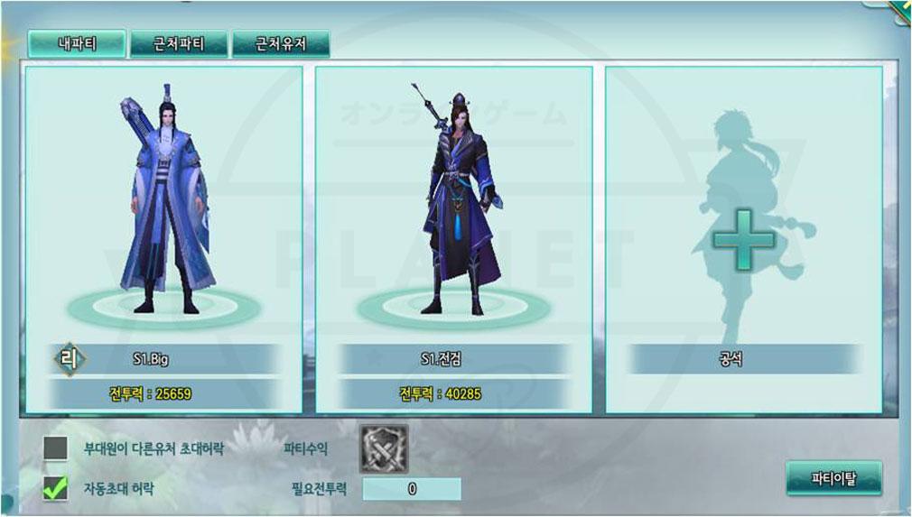 武術オンライン 『豪傑』追加スクリーンショット