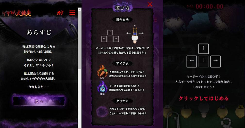 ゲゲゲのケイバ PC 『ゲゲゲの大競走』遊び方説明、ストーリー選択画面プレイスクリーンショット