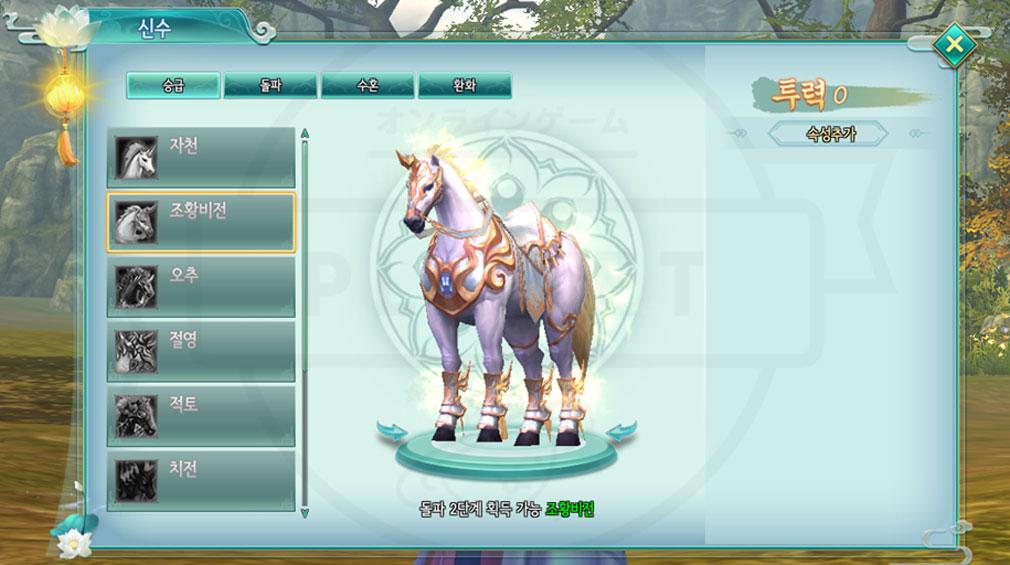 武術オンライン 『神獣』スクリーンショット
