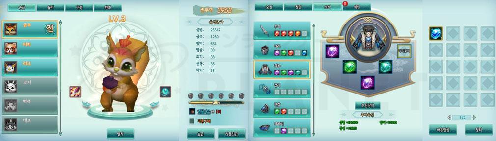 武術オンライン 『防具精錬』、『霊獣』スクリーンショット