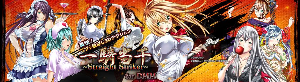 一騎当千 Straight Striker PC フッターイメージ