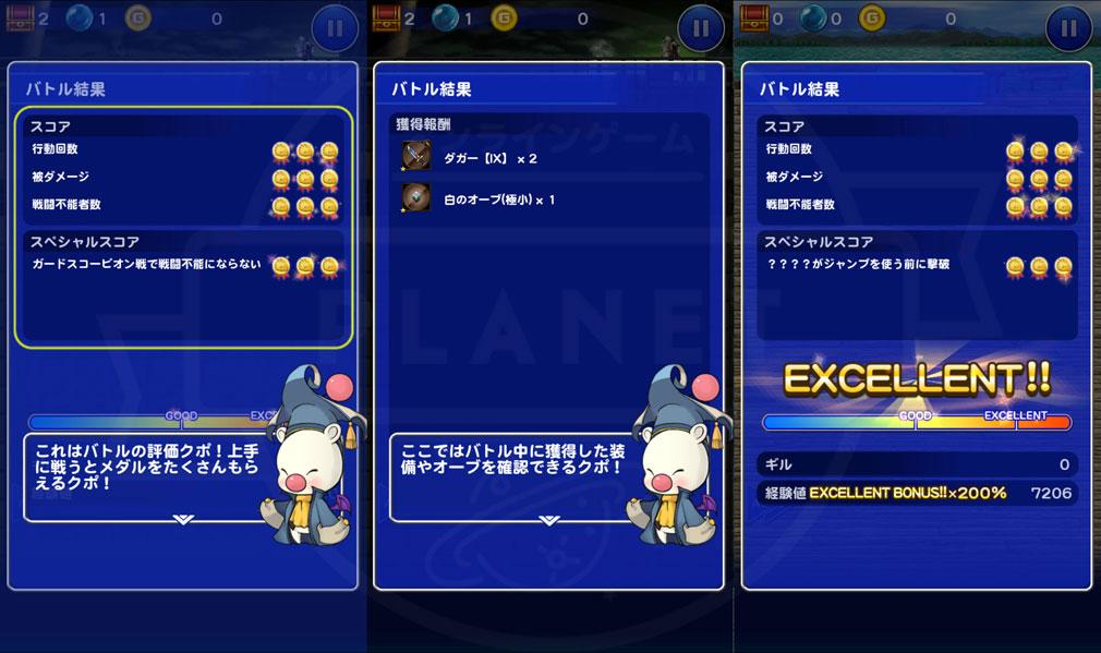 FINAL FANTASY Record Keeper(ファイナルファンタジー レコードキーパー FFRK) PC ステージクリアスクリーンショット