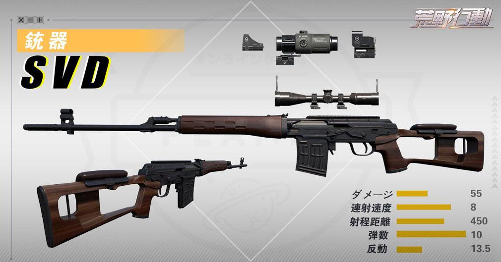 荒野行動 Knives Out (ナイフアウト) PC 銃器SVDイメージ