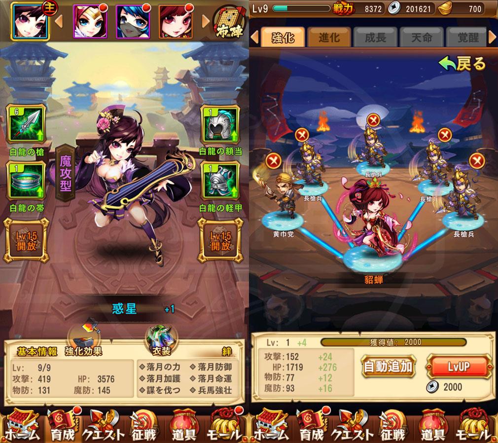三国ブレイズ(サンブレ) PC 装備収集、キャラクター合成強化スクリーンショット