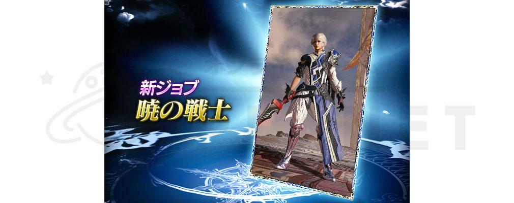 メビウスFF 破滅の戦士 PC(メビウス2) 新アルティメットヒーロー『暁の戦士』イメージ