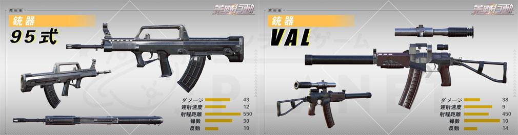 荒野行動 Knives Out (ナイフアウト) PC 小銃95式、連射狙撃銃VALイメージ