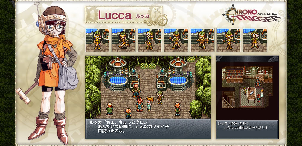 クロノトリガー PC キャラクター『ルッカ (Lucca)』イメージ