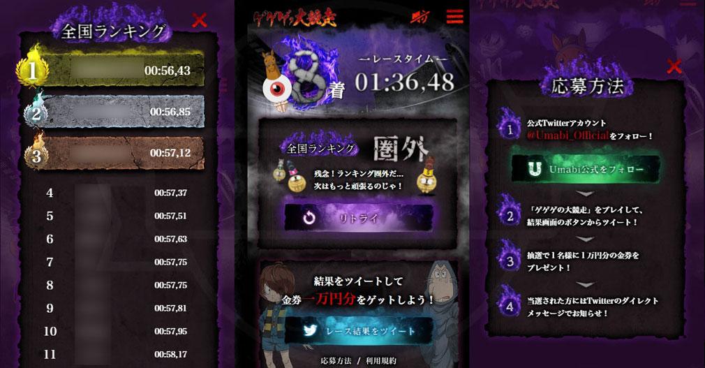 ゲゲゲのケイバ PC 『ゲゲゲの大競走』ランキング、ツイートで抽選1名様プレゼントするスクリーンショット