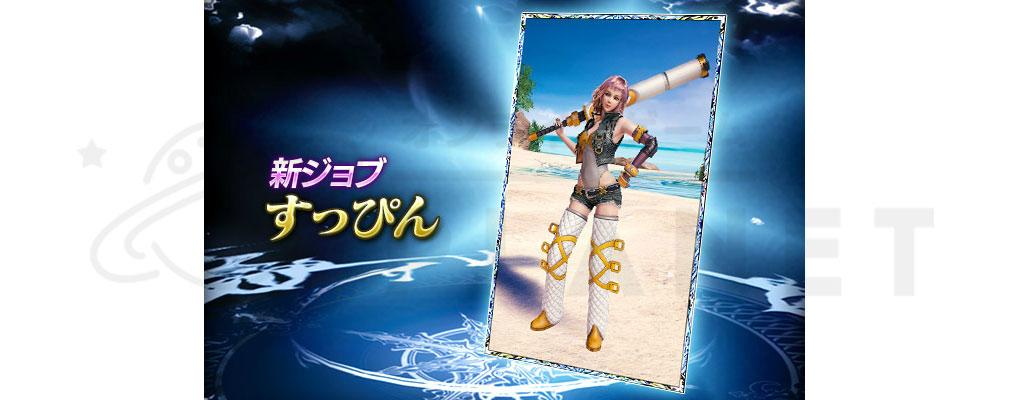 メビウスFF 破滅の戦士 PC(メビウス2) 新主人公『ソフィ』の新ジョブカード『すっぴん』イメージ