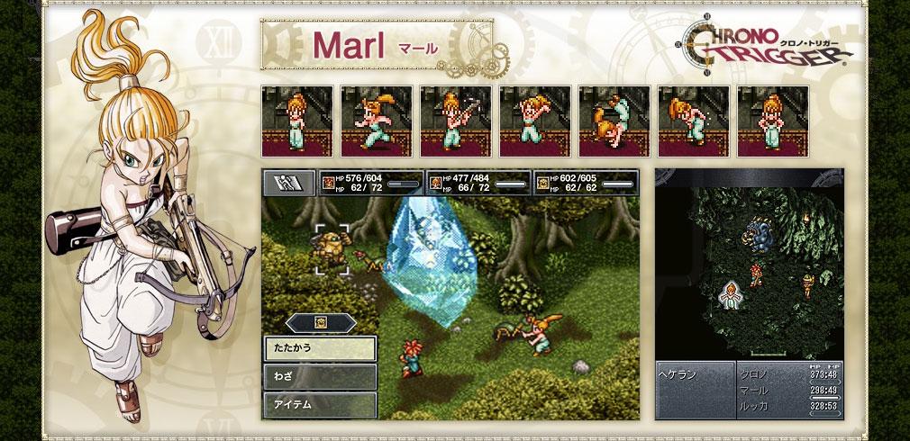 クロノトリガー PC キャラクター『マール (Marl / Marle)』イメージ