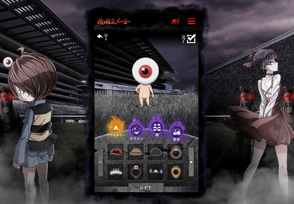 ゲゲゲのケイバ PC 『オレの目玉メーカー』プレイスクリーンショット