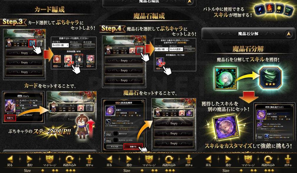 神撃のバハムート PC チュートリアル新章クエストの新システム説明紹介イメージ