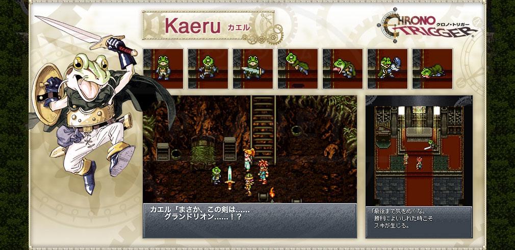 クロノトリガー PC キャラクター『カエル (Kaeru / Frog)』イメージ