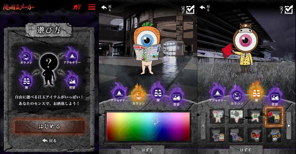 ゲゲゲのケイバ PC 『オレの目玉メーカー』カスタマイズスクリーンショット