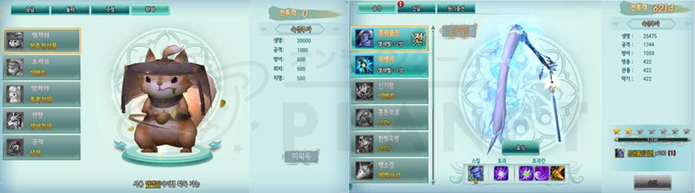 武術オンライン 『霊獣』、『武器精錬』スクリーンショット