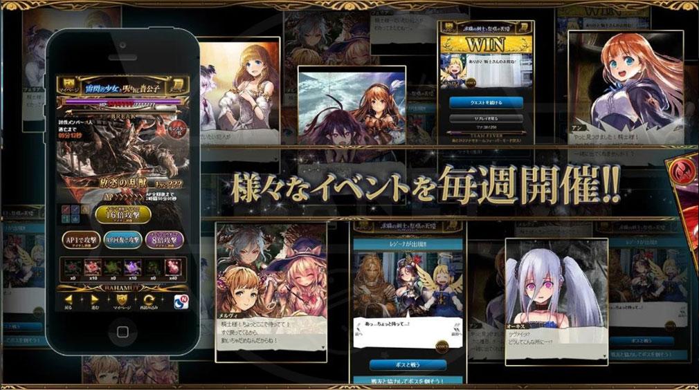 神撃のバハムート PC 様々な限定イベントやキャンペーン開催紹介イメージ