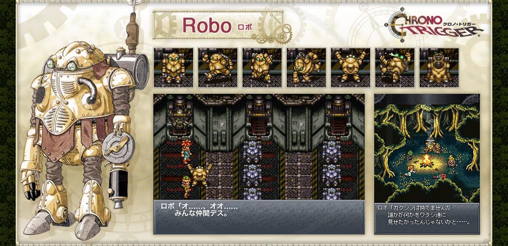 クロノトリガー PC キャラクター『ロボ (Robo)』イメージ