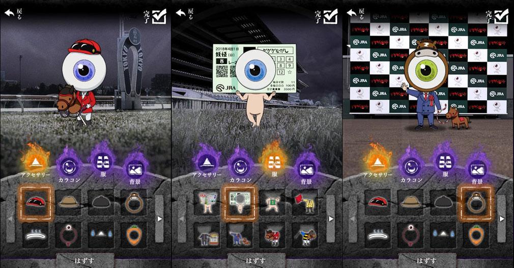 ゲゲゲのケイバ PC 『オレの目玉メーカー』競馬アバタースクリーンショット