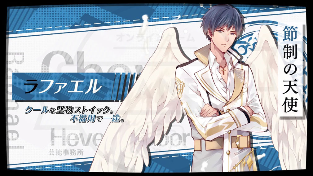 魔王さまをプロデュース!七つの大罪 for GIRLS (まおプロ) PC 【節制の天使】ラファエルのキャライメージ