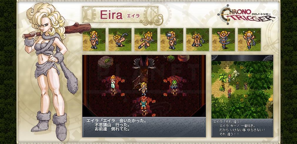 クロノトリガー PC キャラクター『エイラ (Eira / Ayla)』イメージ