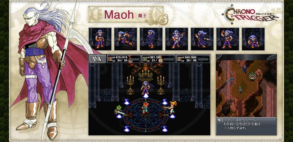 クロノトリガー PC キャラクター『魔王 (Maoh / Magus)』イメージ