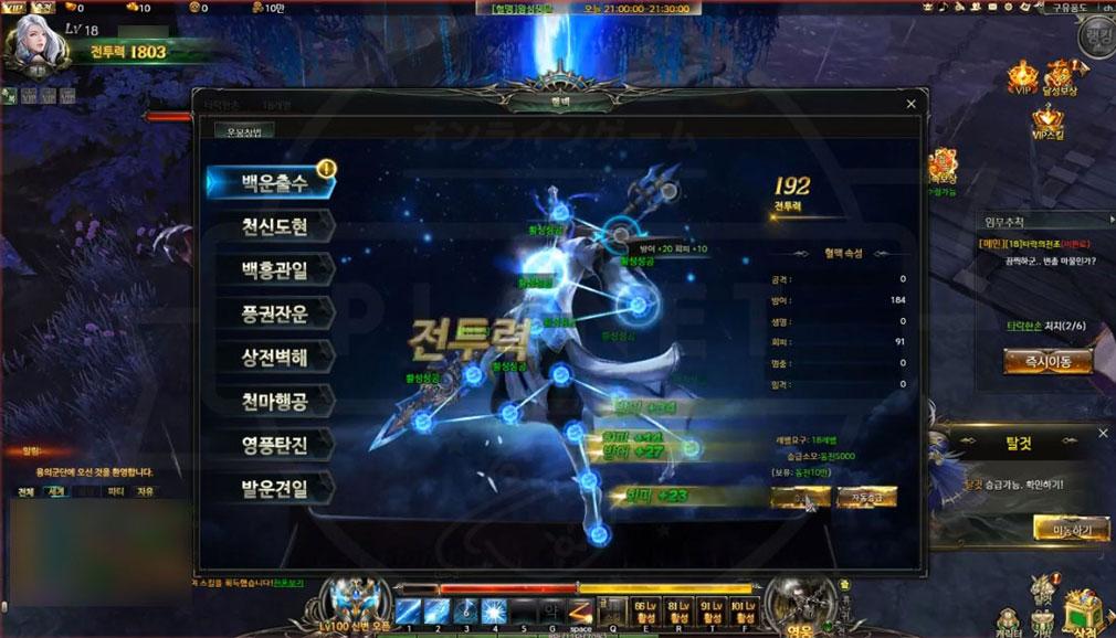 龍の軍団 『特性』強化スクリーンショット